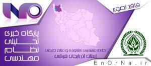 نظام مهندسی کشاورزی ساختمان استان آذربایجان شرقی، نیازمند مهندسی مجدد