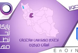 لایحه اصلاح قانون نظام مهندسی توسط مجلس شورای اسلامی در دست بررسی است