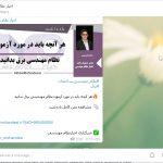 کانال تلگرام اخبار نظام مهندسي