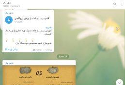 کانال تلگرام برق