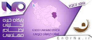 برگزاری انتخابات هیئت مدیره نظام مهندسی معدن استان خراسان جنوبی