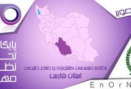 آئین روز مهندسی در شیراز