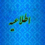 اطلاعیه مهم سازمان نظام مهندسی ساختمان استان تهران