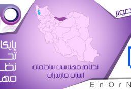 دیدار نماینده ساری و میاندوآب با رئیس سازمان نظام مهندسی ساختمان استان