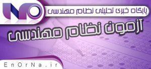 ثبت نام آزمون نظام مهندسی مهر 96