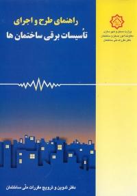 کتاب راهنمای طرح و اجرای تاسیسات برقی ساختمانهاکتاب راهنمای طرح و اجرای تاسیسات برقی ساختمانها