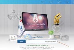 ثبت سایت اخبار نظام مهندسی در سامانه ساماندهی سایتهای اینترنتی