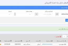 اخذ مجوز اینماد توسط سایت اخبار نظام مهندسی