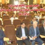مجمع عمومي ساليانه نوبت دوم سازمان نظام مهندسي کشاورزي و منابع طبيعي استان يزد برگزار شد