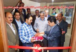 افتتاح سالن آموزش سازمان نظام مهندسی کشاورزی ومنابع طبیعی استان ی