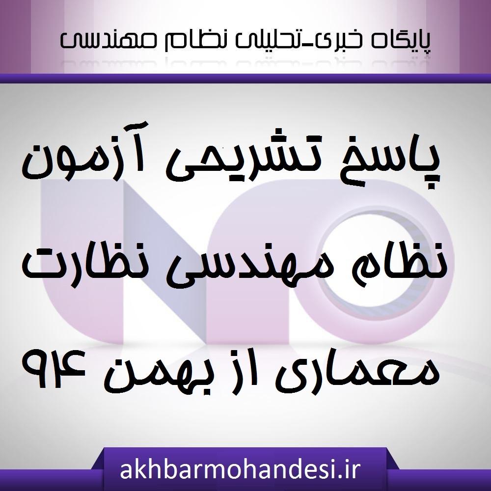 پاسخ تشریحی آزمون نظام مهندسی نظارت معماری بهمن 94