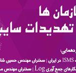 برگزاری گردهمایی با موضوع سازمان ها و تهدیدات سایبری