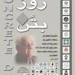 نهمین کنفرانس ملی بتن ایران، مهر ۹۶