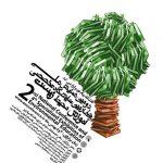 دومین همایش ملی و چهارمین نمایشگاه تخصصی آموزش محیط زیست، بهمن ۹۶