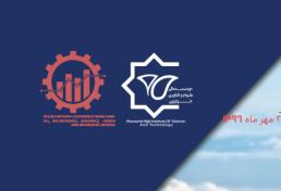 دومین کنفرانس سراسری طراحی و مهندسی مکانیک ، مکاترونیک و هوافضا - مهر 96