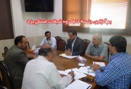 جلسه کارگروه شیلات استان برگزار شد