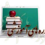 اعلام زمان جدید برگزاری دوره بازآموزی سیستم های سرمایشی و گرمایشی گلخانه