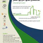 همایش آموزشی ساختمان های انرژی صفر از طراحی تا نمونه های اجرا شده، شهریور ۹۶