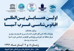 اولین همایش بین المللی اقیانوس شناسی غرب آسیا، آبان ۹۶