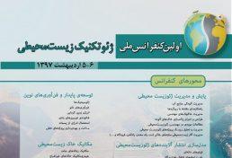 اولین کنفرانس ملی ژئوتکنیک زیست محیطی، اردیبهشت ۹۷