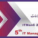 پنجمین همایش ملی مدیران فناوری اطلاعات برگزار می شود