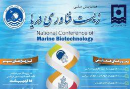 همایش ملی زیست فناوری دریا، بهمن ۹۶