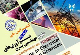 کنفرانس ملی نو آوری های علوم مهندسی برق، آذر ۹۶