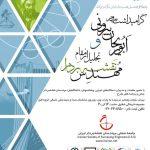جشن بزرگ گرامیداشت ابوریحان بیرونی و تجلیل از جایگاه مهندسان نقشهبردار