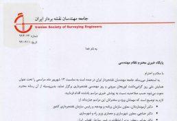 همایش ملی روز گرامیداشت ابوریحان بیرونی و روز مهندسی نقشهبرداری