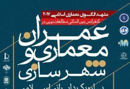کنفرانس بین المللی مطالعات نوین در عمران،معماری و شهرسازی با رویکرد ایرانی اسلامی (نمایه شده در ISC )- آبان 96