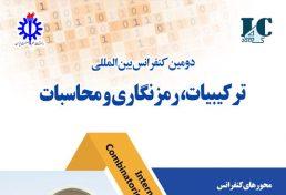 دومین کنفرانس بینالمللی ترکیبیات، رمزنگاری و محاسبات