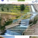 هفدهمین کنفرانس هیدرولیک ایران، شهریور ۹۷