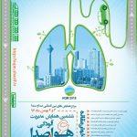 ششمین همایش مدیریت آلودگی هوا و صدا، بهمن ۹۶