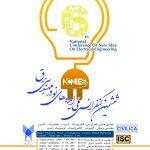 فراخوان مقاله ششمین کنفرانس ملی ایدههای نو در مهندسی برق