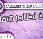 اصلاح کارنامه های آزمون نظام مهندسی مهر