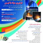 همایش مهندسی سطح و همایش تخصصی فراوری مواد با لیزر