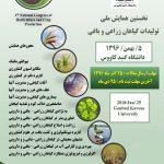 نخستین همایش ملی تولیدات گیاهان زراعی و باغی