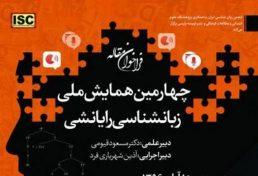 چهارمین همایش ملی زبانشناسی رایانشی