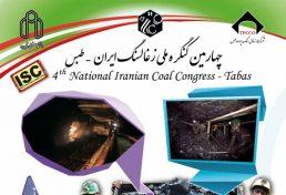 چهارمین کنگره ملی زغالسنگ ایران