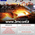 کنفرانس ملی مهندسی مواد، متالورژی و معدن ایران