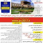 کنفرانس ملی فناوری های نوین در مهندسی برق و کامپیوتر