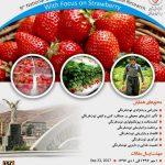 همایش ملی یافته های پژوهشی کشاورزی با محوریت توت فرنگی