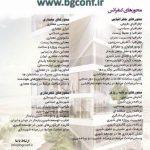 محورهای سومین کنفرانس ملی معماری و شهرسازی نوین