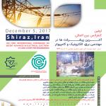 کنفرانس بین المللی آخرین پیشرفت در مهندسی برق و کامپیوتر