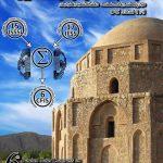 ششمین کنگره مشترک سیستمهای فازی و هوشمند ایران