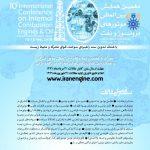 دهمین همایش بین المللی موتورهای درونسوز و نفت