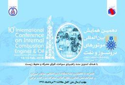دهمین همایش بین المللی موتورهای درون سوزو نفت برگزار می شود