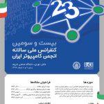 بیست و سومین کنفرانس ملی سالانه انجمن کامپیوتر ایران