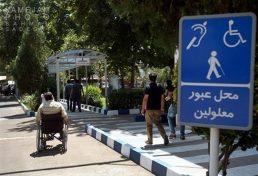 مناسب سازی اماکن عمومی استان اردبیل برای استفاده معلولین و جانبازان