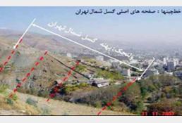ساخت و ساز روی گسل های قرمز و نارنجی تهران